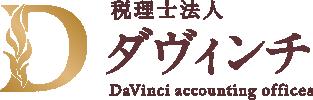 税理士法人ダヴィンチ